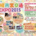 「札幌市営交通EXPO 2015」に行ってきました。