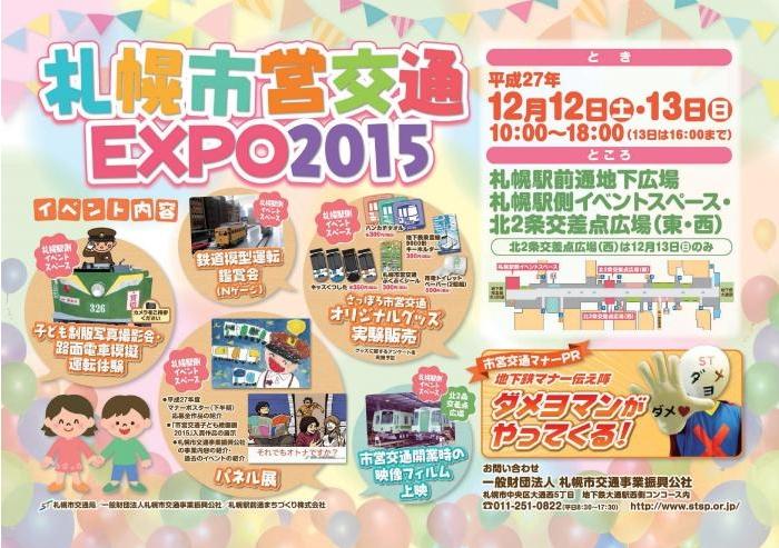 札幌市営交通EXPO2015 パンフレット