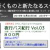 夜行バス紀行03 宣伝バナー