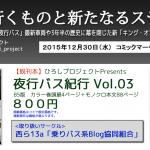 夜行バス乗車記本「夜行バス紀行Vol.03」冬コミ(C89)で頒布します!
