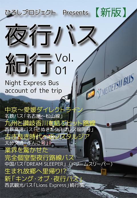 夜行バス紀行Vol.01