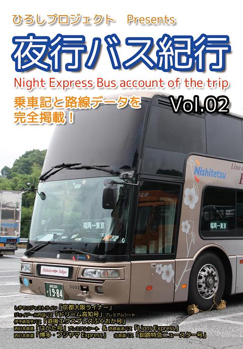 ひろしプロジェクト Presents「夜行バス紀行Vol.02」 表紙