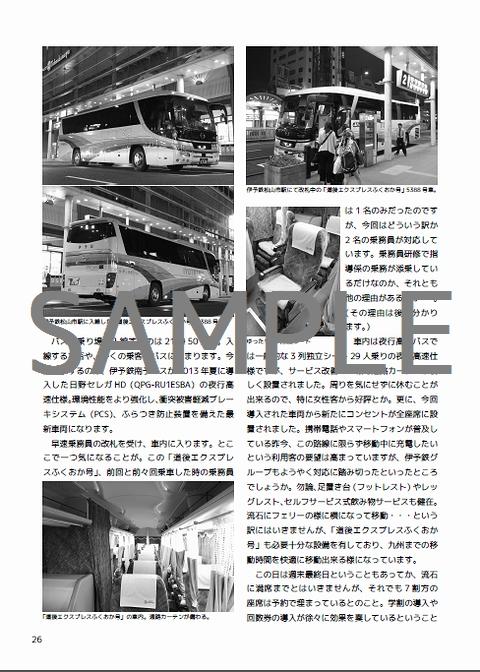 ひろしプロジェクト Presents「夜行バス紀行Vol.02」 本文