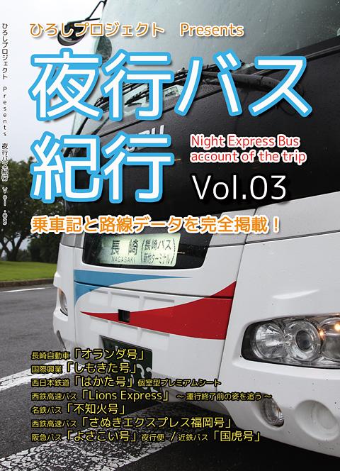 ひろしプロジェクト Presents「夜行バス紀行Vol.03」 表紙