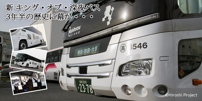 ひろしプロジェクト Presents「夜行バス紀行Vol.03」 ヘッダー