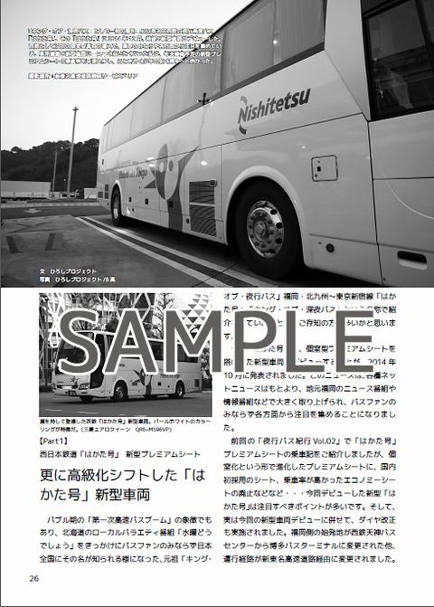 ひろしプロジェクト Presents「夜行バス紀行Vol.03」 本文01