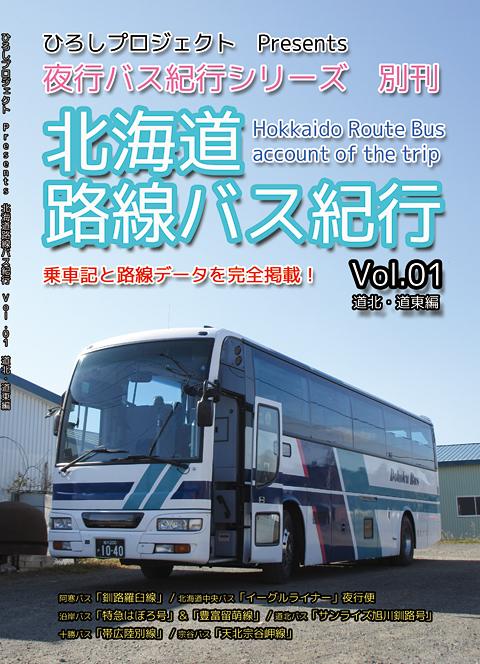 北海道路線バス紀行Vol.01