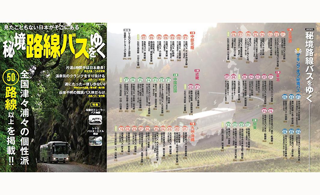 イカロス出版『秘境路線バスをゆく』にて執筆や撮影