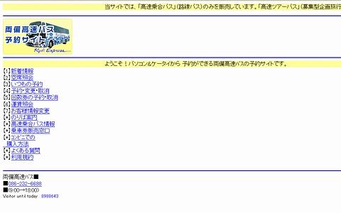 両備高速バス予約サイト 本文用