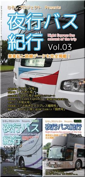 夜行バス紀行Vol.01~03 250px