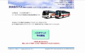 京浜急行高速バス予約サービス 本文用