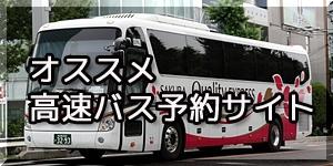 オススメ高速バス予約サイト バナー