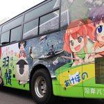 沿岸バス「特急はぼろ号」萌えっ子ラッピング2号車を見てみる