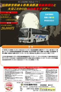 大分交通 西工マニアツアー 2016
