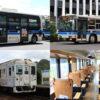 宮崎交通バスとJR観光特急「海幸山幸」