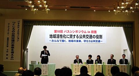 「第10回バスシンポジウムin釧路」に参加してきました。