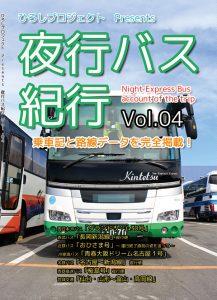 夜行バス紀行 Vol.04