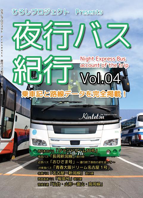 夜行バス紀行Vol.04