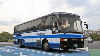 宮崎交通「はまゆう号」 ・921 アイキャッチ用 480