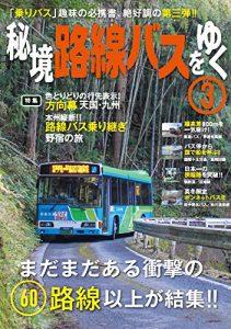 秘境路線バス03