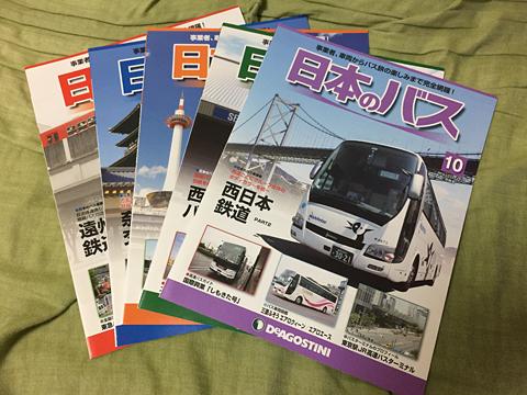 日本のバス(ディアスゴティーニ・ジャパン)06-10