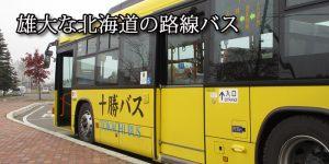 北海道路線バス紀行 Vol.01 宣伝バナー01