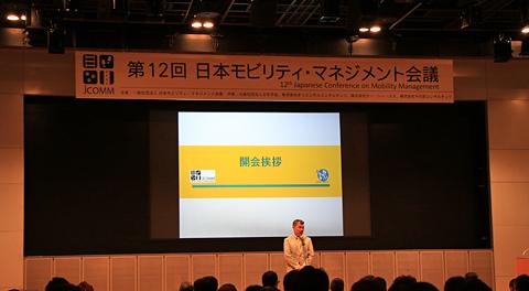 第12回 日本モビリティ・マネジメント会議(jcomm) 参加レポート