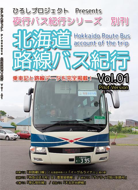 北海道路線バス紀行Vol.01 Pilot Version