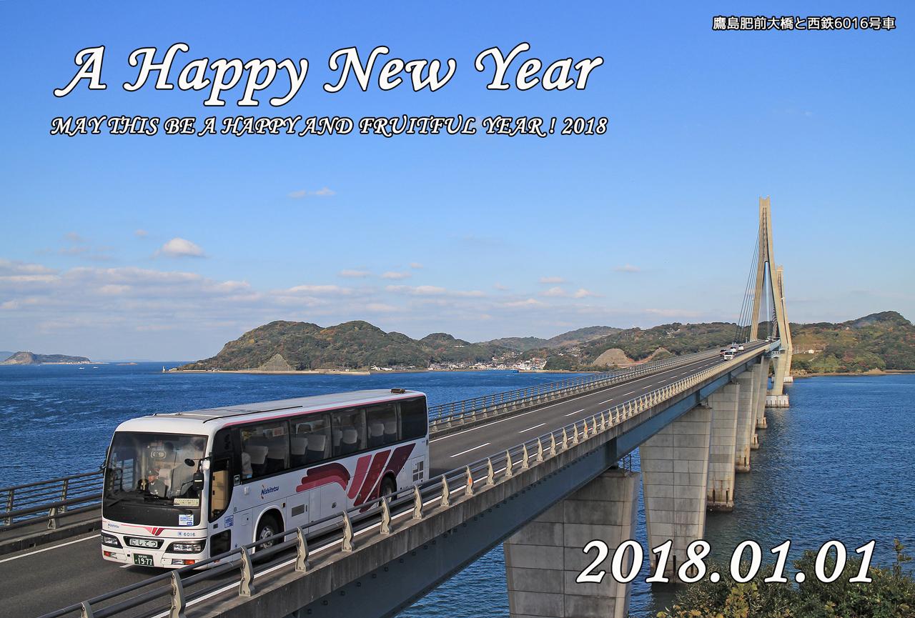 2017年 WEB年賀状 データ02 ひろしプロジェクトVer