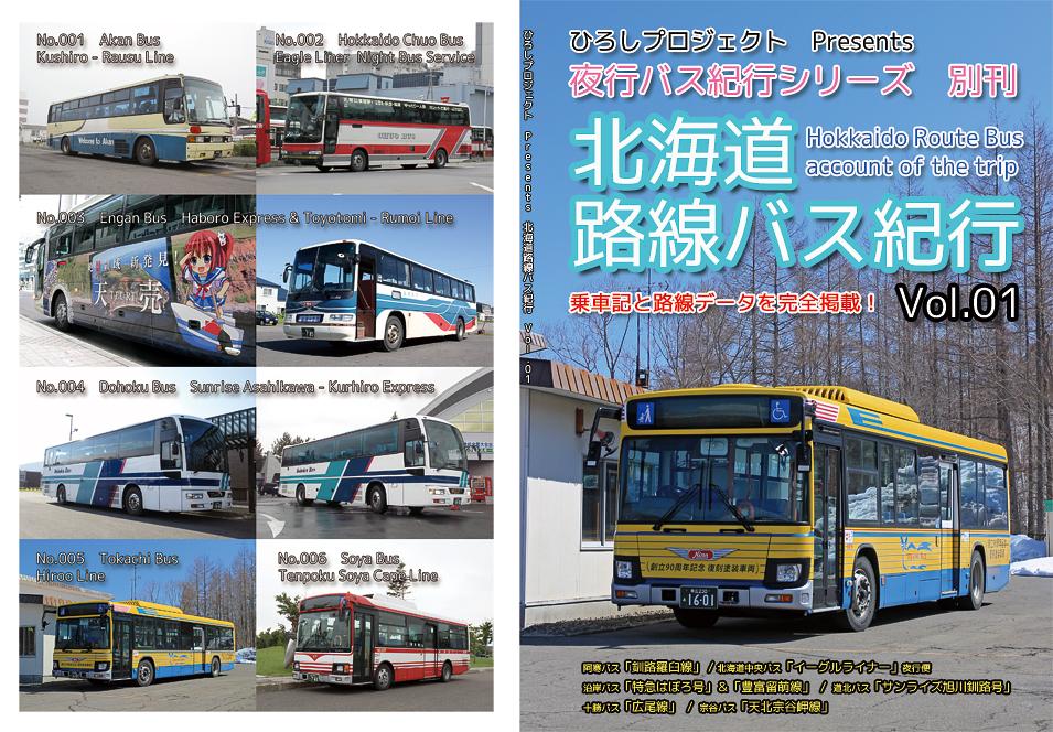 北海道路線バス紀行 Vol.01 表紙