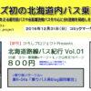 北海道路線バス紀行01 宣伝バナー350px