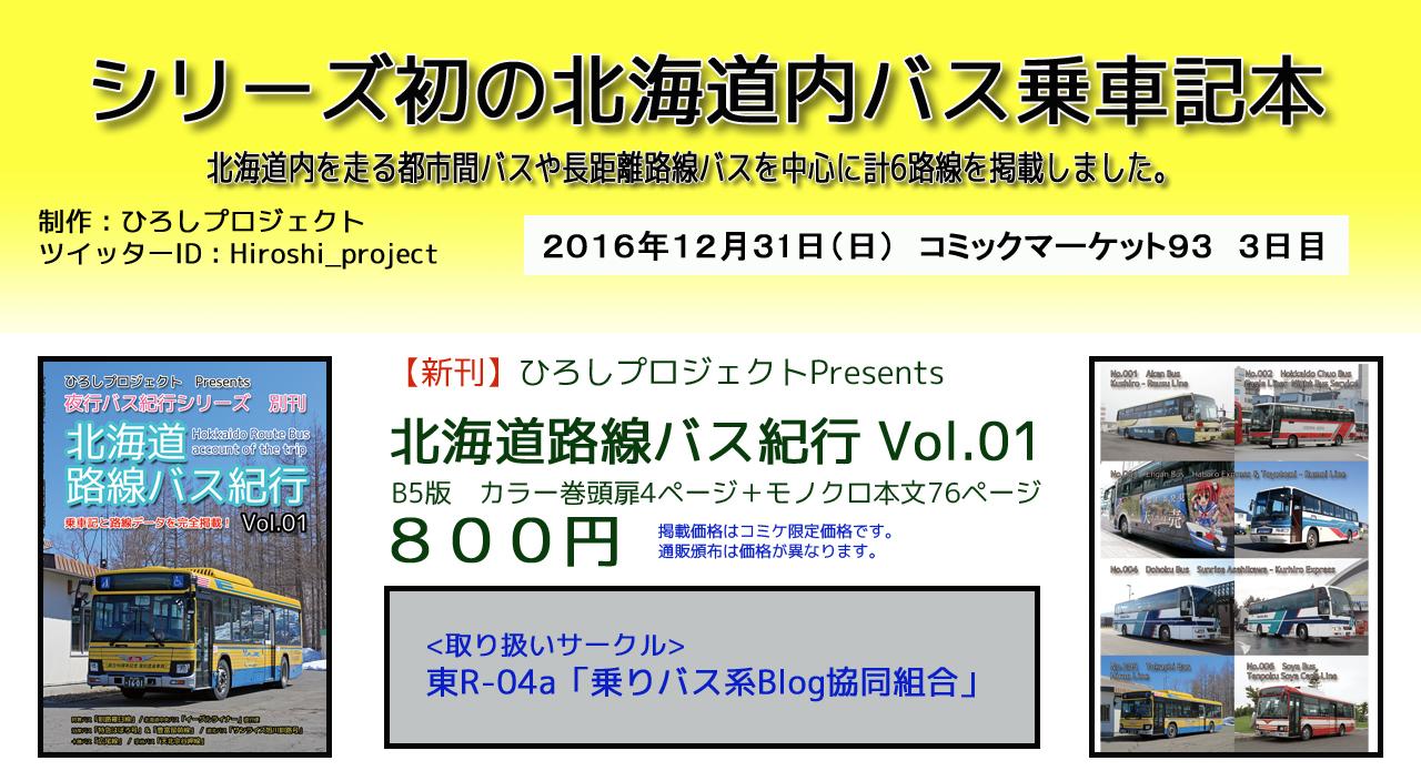 乗車記本「北海道路線バス紀行Vol.01」冬コミ(C93)で委託頒布します!