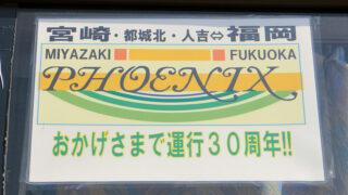 西鉄高速バス「フェニックス号」 30周年 アイキャッチ用 960