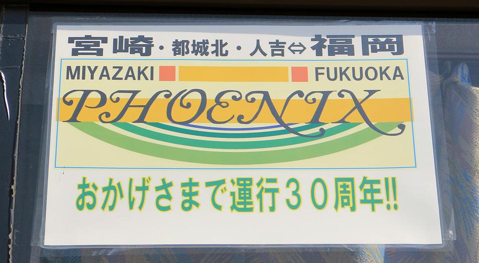 高速バス「フェニックス号」(福岡~宮崎線)が運行開始30周年を迎えました