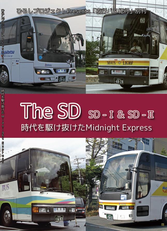 The SD 表紙 宣伝用