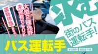 「バス運転体験&合同採用説明会」を道内5ヵ所で開催 ~求む 街のバス運転手!~