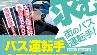 バス運転手合同採用説明会(道・バス協共催)