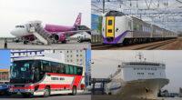 北海道胆振東部地震から1週間 ~各交通機関の動きをふり返る~