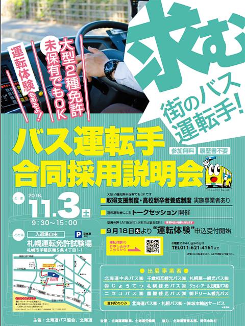 バス運転手合同採用説明会(道・バス協共催) 札幌開催分