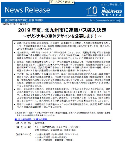 西鉄バス北九州 2019夏 連節バス導入 プレスリリース