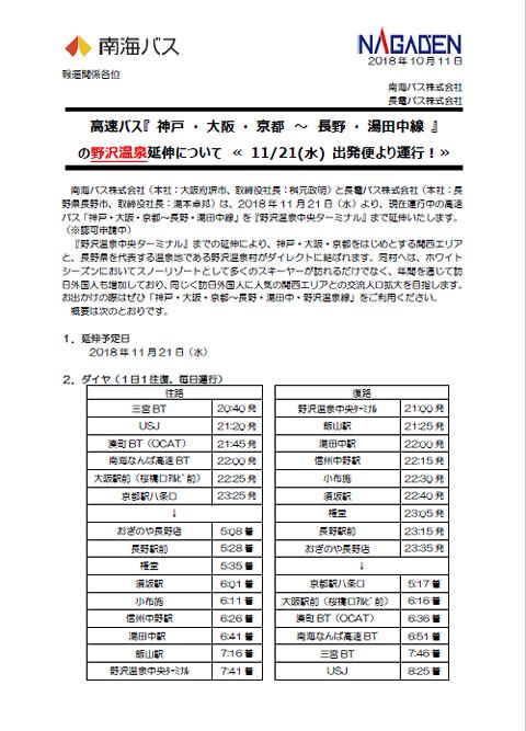 南海バス「サザンクロス」長野線 ダイヤ改正 20181011