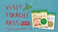 十勝管内のバスが乗り放題!国内客向け「ビジットトカチパス」販売開始!!