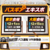 20181108 バスギアエキスポin東京&大阪 アイキャッチ 960