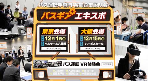 バス運転手専門合同企業説明会「バスギアエキスポ」を東京と大阪で開催!