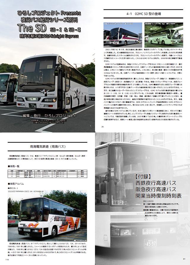 The_sd 宣伝用_C95_02