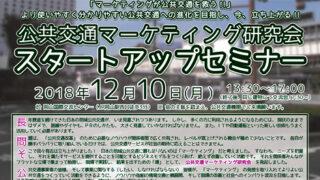 2018年12月 公共交通マーケティング研究会 スタートアップセミナー アイキャッチ用 960