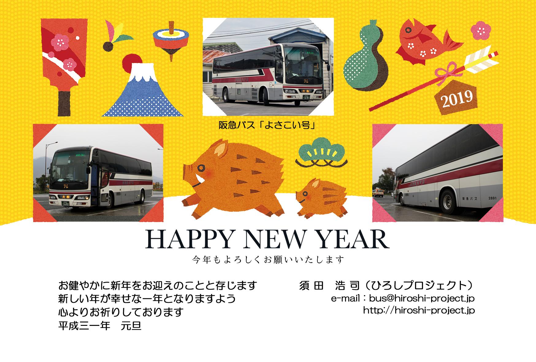 2019年 年賀状 データ002(ブログ用)