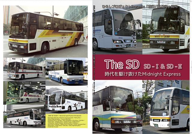 The_sd 宣伝用_C95_01