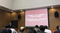 【備忘録】公共交通マーケティング研究会第1回例会に参加してきました