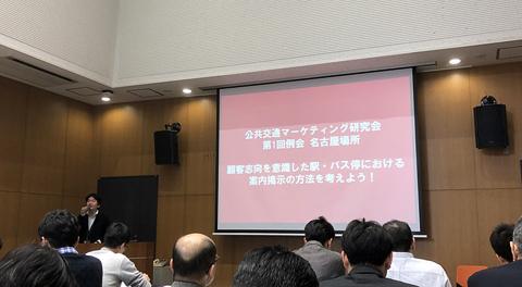2019年2月 公共交通マーケティング研究会 第1回例会 アイキャッチ用 480
